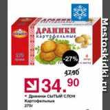 Драники СЫТЫЙ СЛОН Картофельные , Вес: 270 г