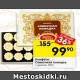 конфеты Сливочная помадка, Вес: 250 г