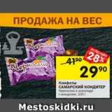 Конфеты Самарский Кондитер, Вес: 100 г