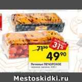 Печенье ПЕЧОРСКОЕ, Вес: 330 г