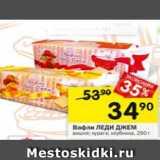 Вафли ЛЕДИ ДЖЕМ, Вес: 250 г