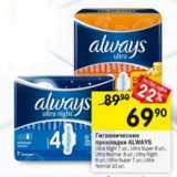 Гигиенические прокладки ALWAYS , Количество: 1 шт