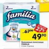 Бумажные полотенца FAMILIA, Количество: 1 шт