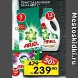 Средство для стирки белья ARIEL, Количество: 1 шт