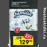 Туалетная бумага FAMILIA, Количество: 1 шт