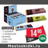 Магазин:Spar,Скидка:Шоколад  с грушевой/ с трюфельной начинкой/ Extra milk