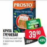 Магазин:Spar,Скидка:Крупа Гречневая Prosto высший сорт в варочных пакетах 500 г