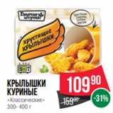 Магазин:Spar,Скидка:Крылышки куриные «Классические» 300- 400 г