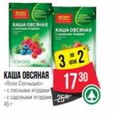 Магазин:Spar,Скидка:Каша овсяная «Ясно Солнышко» - с лесными ягодами - с садовыми ягодами 45 г