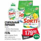 Скидка: Стиральный порошок Sorti - Active Кислород - Color Автомат 3 кг Гель для стирки Sorti для цветного и белого белья 1.3 л