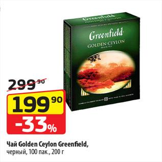 Акция - Чай Golden Ceylon Greenfield