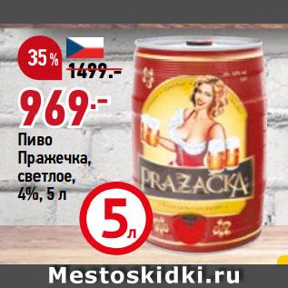 Акция - Пиво  Пражечка,  светлое,  4%