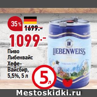 Акция - Пиво Либенвайс ХефеВайсбир, 5,5%