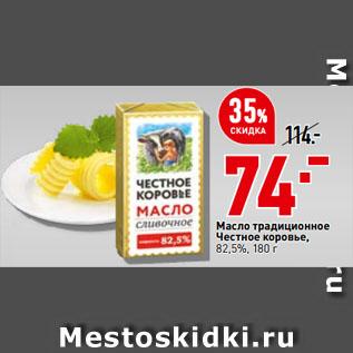 Акция - Масло традиционное Честное коровье, 82,5%
