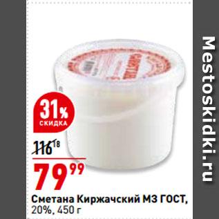 Акция - Сметана Киржачский МЗ гост,  20%