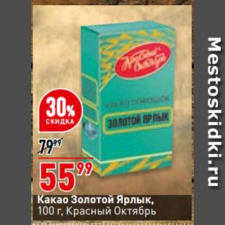 Акция - Какао Золотой Ярлык,   Красный Октябрь