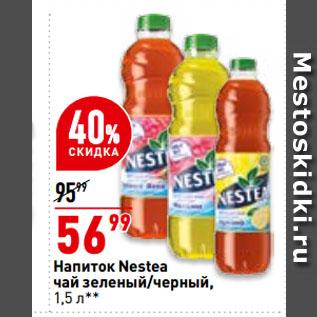 Акция - Напиток Nestea  чай зеленый/черный