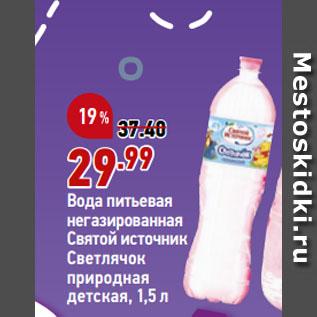 Акция - Вода питьевая негазированная Святой источник Светлячок природная детская