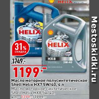 Акция - Масло моторное полусинтетическое Shell Helix