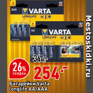 Акция - Батарейки Varta