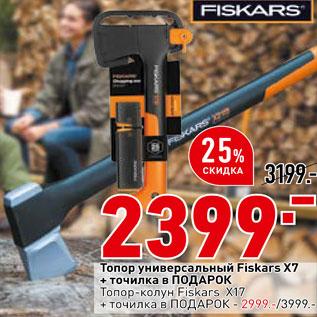 Акция - Топор универсальный Fiskars+точилка
