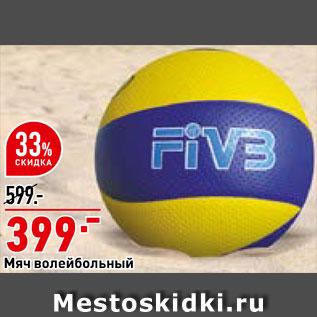 Акция - Мяч волейбольный