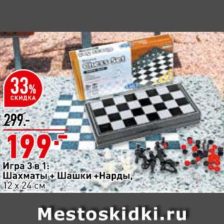 Акция - Игра 3в1: шахматы+шашки+нарды