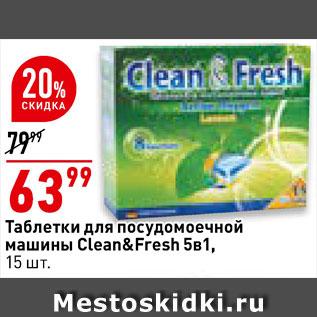 Акция - Таблетки для посудомоечных машин Clean&Fresh