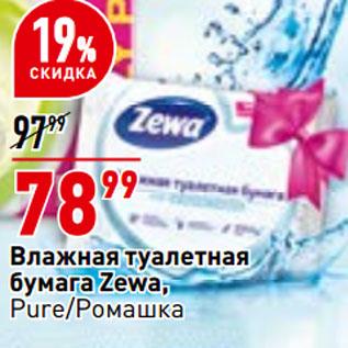 Акция - Влажная туалетная  бумага Zewa,  Pure/Ромашка