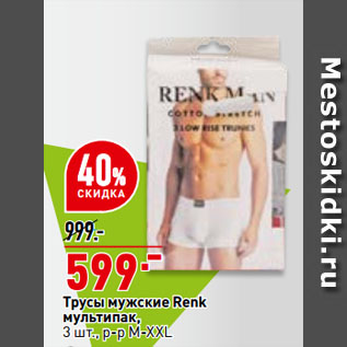 Акция - Трусы мужские Renk  мультипак,  3 шт., р-р M-XXL
