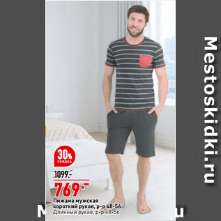 Акция - Пижама мужская короткий рукав, р-р 48-56/ Длинный рукав, р-р 48-56