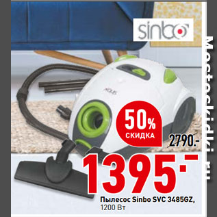 Акция - Пылесос Sinbo SVC 3485GZ,  1200 Вт