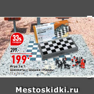 Акция - игра 3 в 1:  Шахматы + Шашки +Нарды