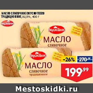 Акция - Масло сливочное Традиционное