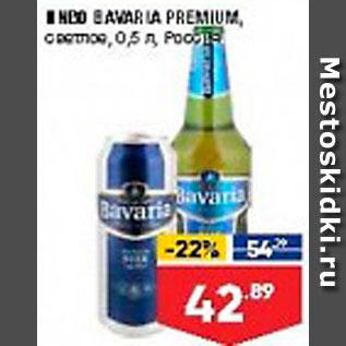 Акция - Пиво Bavaria