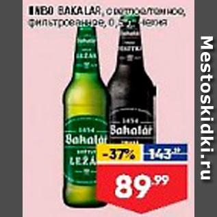 Акция - Пиво Bakalar