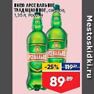 Акция - Пиво Арсенальное