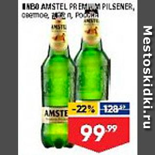 Акция - Пиво Amstel