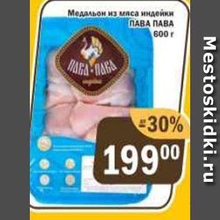 Акция - Медальон из мяса индейки Пава Пава