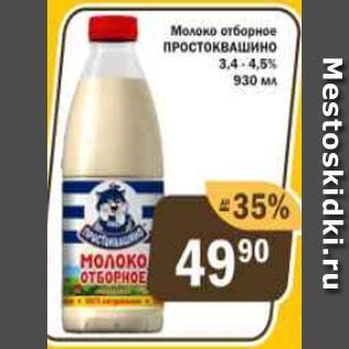 Акция - Молоко отборное Простоквашино 3,4-4,5%