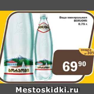 Акция - Води минеральная Borjomi