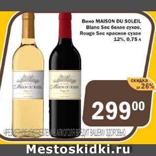 Акция - Вино Maison du soleil