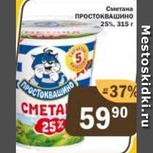 Акция - Сметана Простоквашино 25%