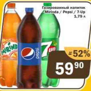 Акция - Газированный напиток MIRINDA/PEPSI/7-UР