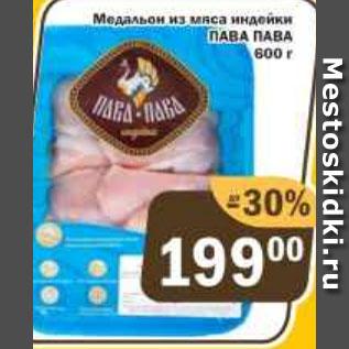Акция - Медальйон ин мяса индейки
