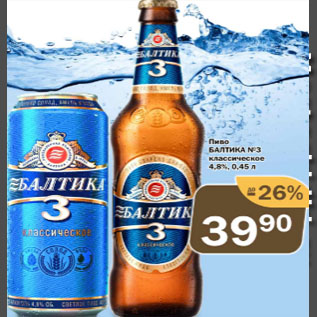 Акция - Пиво Балтика
