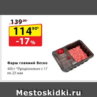 Акция - Фарш говяжий Веско