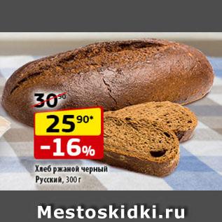 Акция - Хлеб ржаной черный Русский