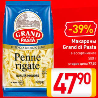Акция - Макароны  Grand di Pasta