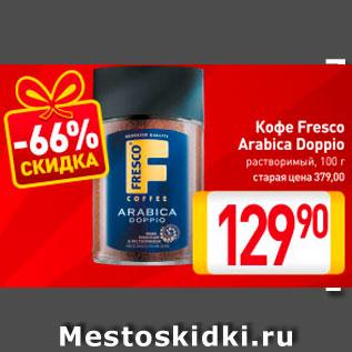 Акция - Кофе Fresco Arabica